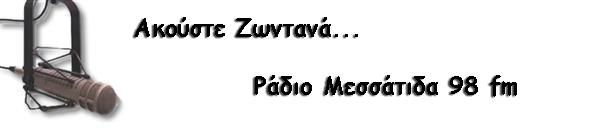 radioshow_messatida