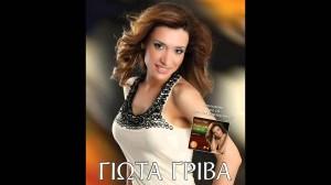 giota_griva